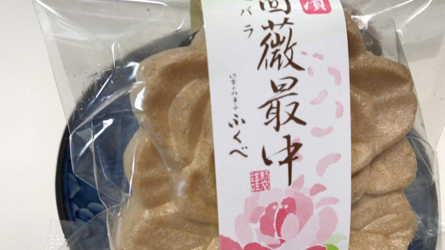 京急花月園前駅の和菓子屋さん「ふくべ」~和菓子めぐり