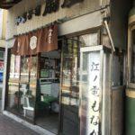 「江ノ電もなか」を進化しながら守り続ける扇屋さん~和菓子めぐり