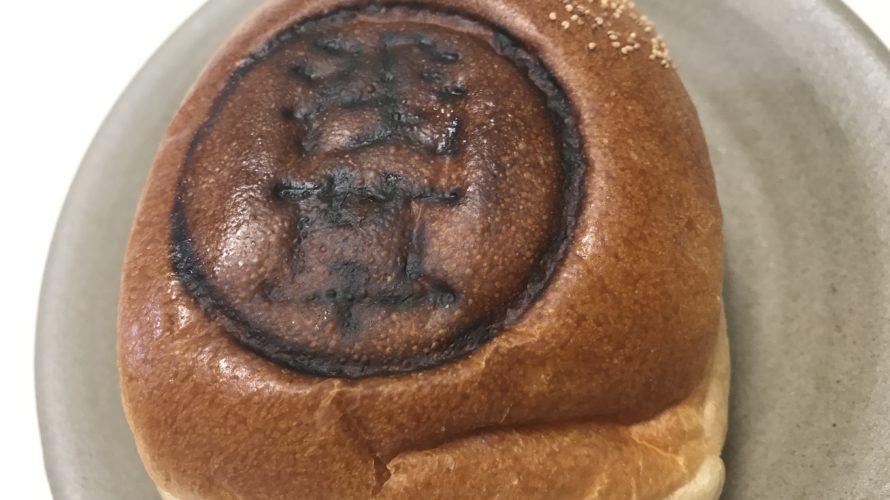 浅草で見つけた、癖になるパン屋さん