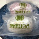 よねまんじゅうを求めて~和菓子めぐり