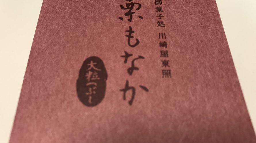 川崎駅近くの和菓子屋さん「とうてる」~和菓子めぐり